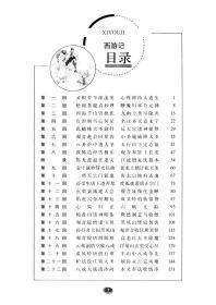 藏书阁全本名著阅读系列 西游记 全方位批注 无障碍阅读(明)吴承恩著