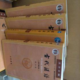 古代汉语(1-4)共4本
