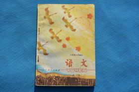 80年代80后六年制小学语文课本 第一册 完整未用过
