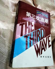 第三次浪潮1996一版一印