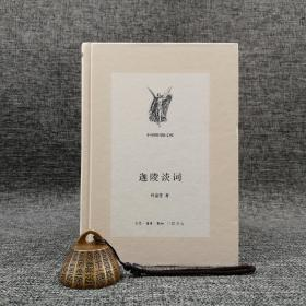 绝版| 中学图书馆文库:迦陵谈词(精装)