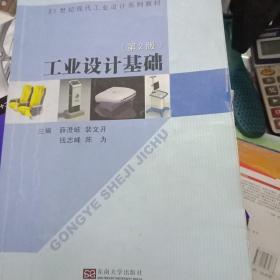 21世纪现代工业设计系列教材:工业设计基础(第2版)