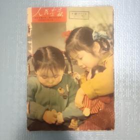 人民画报1960年7-12期