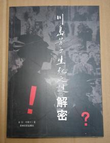 川岛芳子生死之谜 解密