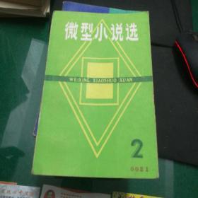 《微型小说选》2本社编江苏人民出版社32开350页