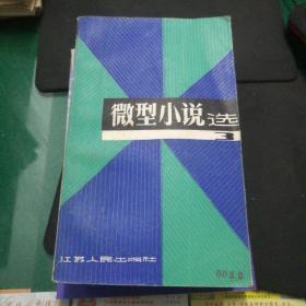 《微型小说选》3本社编江苏人民出版社32开318页