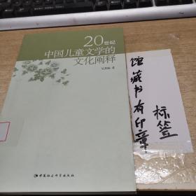 20世纪中国儿童文学的文化阐释