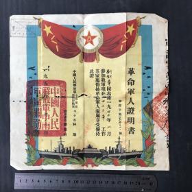 1946年革命军人证明书 四野 林
