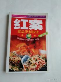 红案:菜品烹制技法(修订版)
