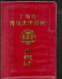 上海市普及法律常识.普法合格证