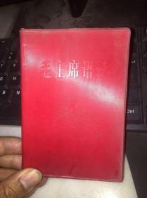 毛主席语录  品相好,有林语,广州印