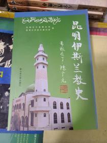昆明伊斯兰教史