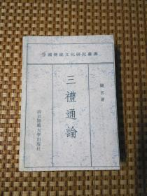 三礼通论:中国传统文化研究丛书