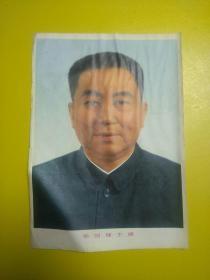 华国锋主席(略水印褶皱撕口)