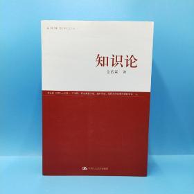 知识论—金岳霖哲学三书(一版一印)