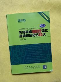 考博英语10000词汇逻辑辨证记忆20天