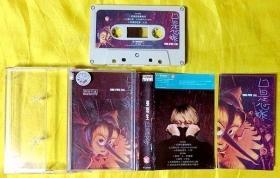 磁带                张雨生《口是心非》1997(灰卡)
