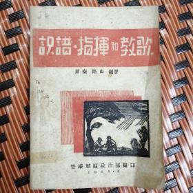 识谱.指挥和教歌巜1949年晋绥军区政治部编印》