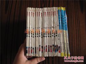 老版本32开漫画20本合售:城市猎人 16本+新城市猎人1~4 四本(见描述)