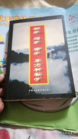 禅宗,道家密宗,东方神秘学