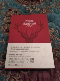 【签名本定价出】著名导演,二姐张韵艺前夫杨树鹏签名《在世界遗忘你之前》,附《我买下的绝望地》