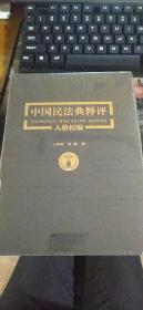 《中国民法典释评人格权编》