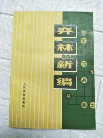 弈林新编 -品相极佳-人民体育出版社 1977年出版-杨官璘