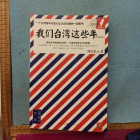 我们台湾这些年(1977年至今)一个台湾青年写给13亿大陆同胞的一封家书