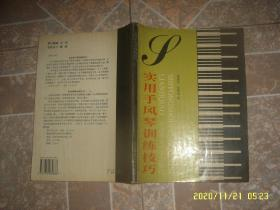 实用手风琴训练技巧