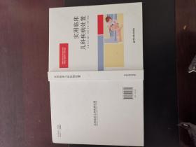 快速建筑设计图集上中册2本