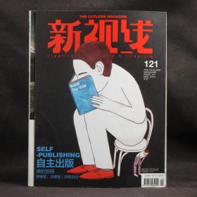 新視線雜志 2012年5月 總第121期 自主出版
