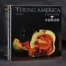 美國藝術書系:年輕的美國+西部的誘惑+浮華的年代+美國生活場景+拉丁藝術+美國印象派作品+現代主義和抽象藝術+當代民間藝術【八冊全 合售】