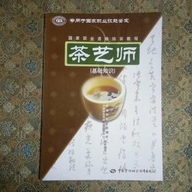 茶艺师:基础知识+初级技能  中级技能  高级技能(两册合售)