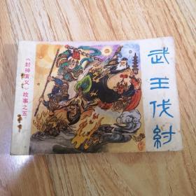 连环画:武王伐纣 《封神演义》故事之五