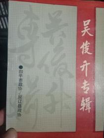 吴俊升专辑