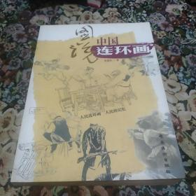 图说中国连环画(内页有些许铅笔划线)