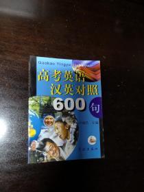 高考英语汉英对照600句。