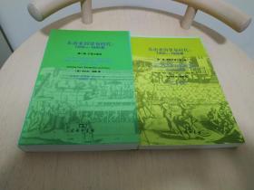 东南亚的贸易时代:1450-1680年-全二册
