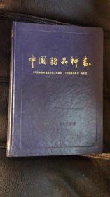 中国猪品种志( 1986年初版初印。16开精装本,彩色图版86页)