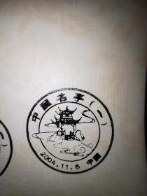 2004年《中国名亭(一)》纪念邮戳 原戳一枚!