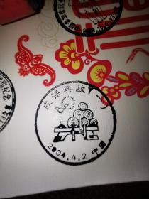 2004年《成语典故(一)》纪念邮戳 原戳一枚!