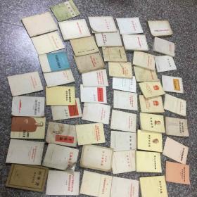 红色文献 共52本合售