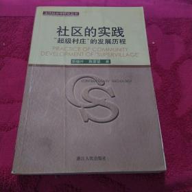 (当代社会学研究丛书)社区的实践——超级村庄的发展历程