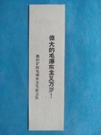 毛主席语录(焦作矿院毛泽东主义红卫队)(书签)