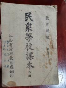 抗战时期:民众学校课本,江西省政府教育厅