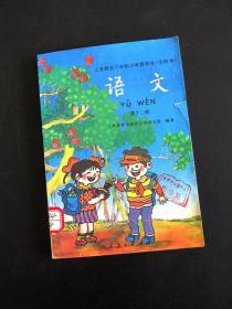 80后90年代人教版小学语文课本义务教育六年制小学教科书实验本第十二册 库存书
