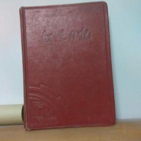 五十年代老笔记本-----红星日记,有插图