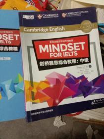 新东方雅思培训专用教程 剑桥雅思综合教程中级+练习册,二本合拍