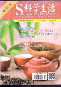 现代科普.科学生活.2017年3月、8月号.总第444、449期.2册合售
