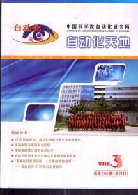 中国科学院自动化研究所自动化天地.2018年第1、3期.总第278、280期.双月刊.2册合售